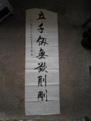 书法一张:林澍(福州市书法家协会副主席)35CMX110CM) 013号