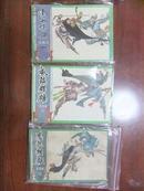 连环画: 龙凤剑 1、2、3册(品相以图片为准)