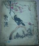《歌集/温州市立第一小学年级学生试音表.1949》(长征歌、庆祝新中国、民主建国进行曲、消灭战争保卫和平…)