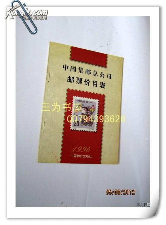 中国集邮总公司邮票价目表1996  【正版C2-6】