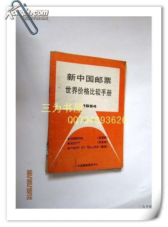 1984新中国邮票世界价格比较手册     【正版A3--2】