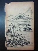 民国山水画稿