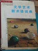 文学艺术新术语词典/BT