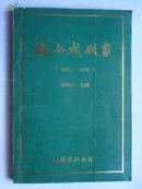 海南戏剧家(1956--1996)