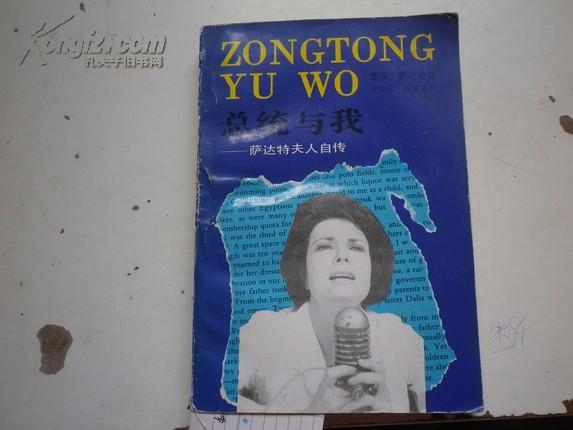 《 总统与我--萨达特夫人自传  》著者签名: 陈寅章 译
