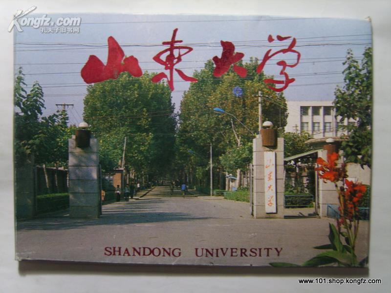 明信片:山东大学(10张/套)