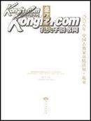 盛世雅集 2008年 中国古典家具精品展