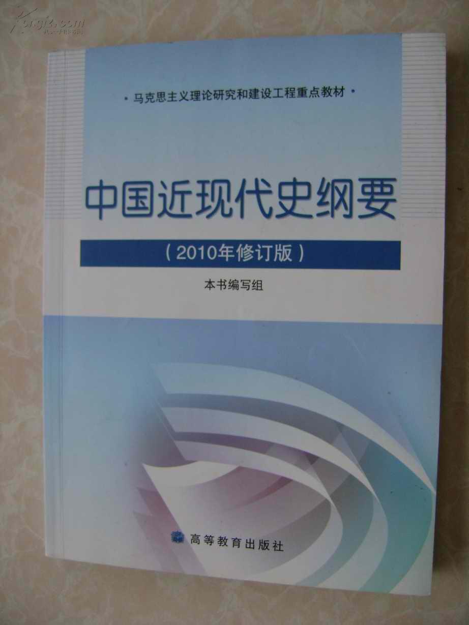 中国近现代史纲要---2010年修订版---马克思主义理论研究和建设工程重点教材