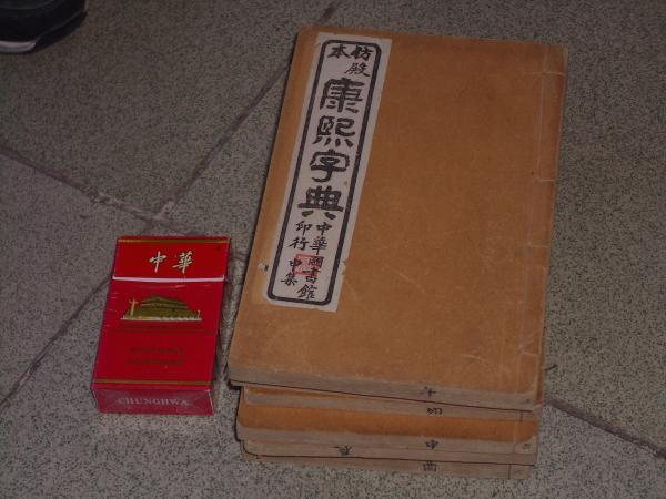 线装老字典7本-----仿殿本康熙字典,每本前面有主人签名印章,品相非常非常精彩