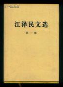 16开精装《江.泽.民.文选(1-3卷全)》