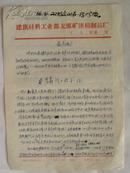 """山西太原市矿棉厂革命造反派""""郑友光""""先轰""""张干铭""""第一炮(1967年)1966年4月22日贴出的第一张大字报"""