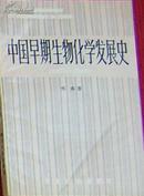 中国早期生物化学发展史(1917-1949)