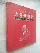 史是食嗜史:好在不是裸想【撰文/绘画 王麟生,一版一刷,仅印6000册,十品全新】