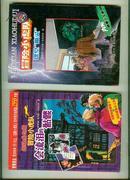 超级成长版--冒险小虎队:会流泪的骷髅[附有特种解密卡] 【32开本 综合北 1--4  书架】