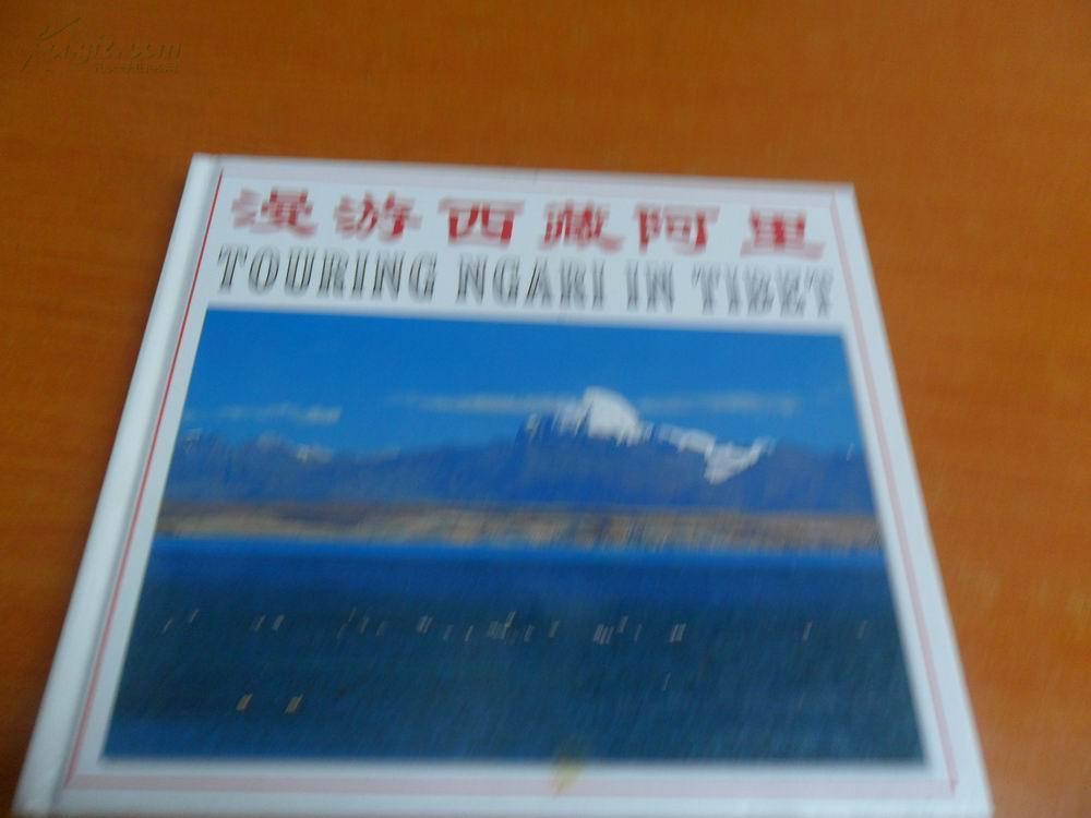 漫游西藏阿里  中英文对照