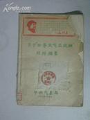 """关于""""世界天气监视纲""""材料摘要(油印本)  1969年16开平装"""