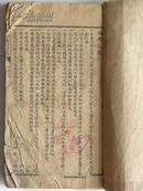 最新绘图学生新字典(民国)
