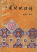 中国传统伤科 喻德元 【原版书   影印复制本】