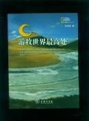 游牧世界最高处<细节中国系列丛书>多插图