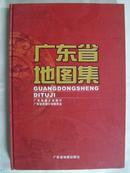广东省地图集