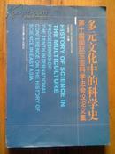 多元文化中的科学史:第十届国际东亚科学史会议论文集 (作者:江晓原)