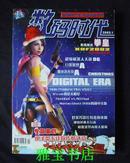 数码时代  IT 电脑娱乐杂志   (2003.1)  《超级机器人大战OG》
