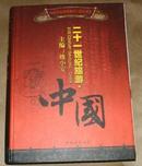 二十一世纪旅游·中国【签名本】