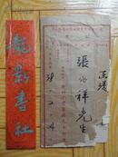 民国38年旧信封 广州中国农业机械股份有限公司呈送张兆祥的公文 无信 封伤残
