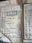 中华国民学校国文教科书(第七册)