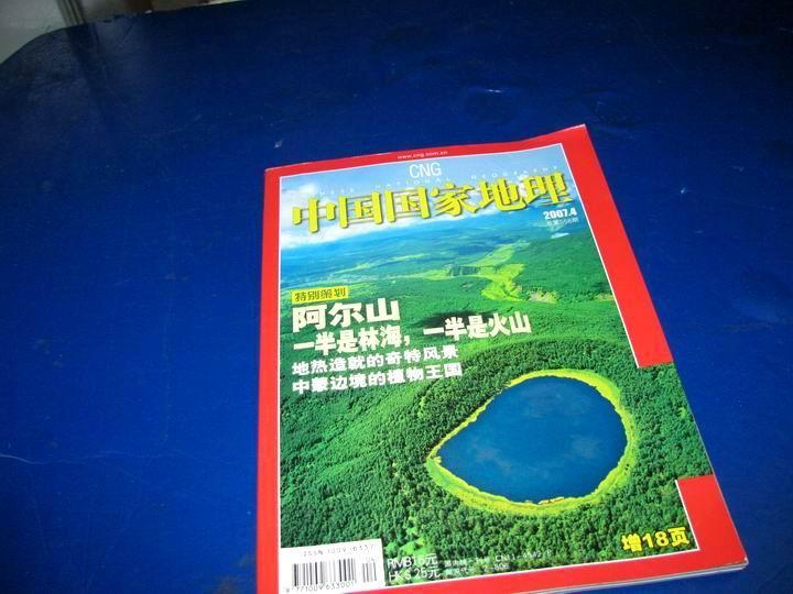 《中国国家地理》2007年第4期(总第558期).