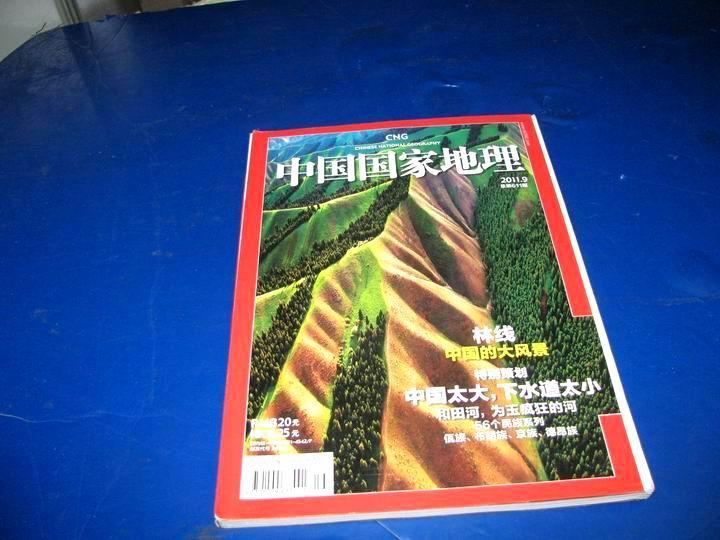 《中国国家地理》2011年第9期(总第611期).