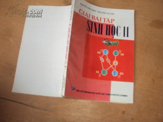 越南语原版:Giải bài tập sinh học (Sinh  học 12)