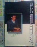 我和围棋(1988年一版一印)私藏 未翻阅 品佳