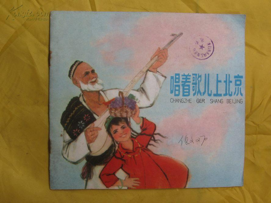 唱着歌儿上北京(文革彩色连环画,1966年1版1978年2印.维吾尔族热爱毛主席。毛主席像)