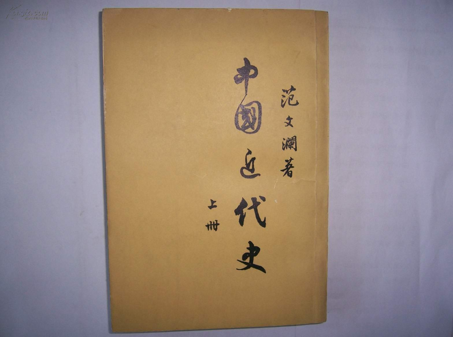 中国近代史 上册(竖版62年1印)
