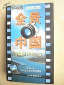 全景中国(旅游书籍)