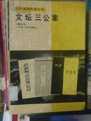 文坛三公案(戴知贤 著,40年国是反思丛书)