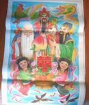 【80年代老年画】吉星高照喜盈门。。中国民间经典图案。。喜庆哦。库存货,包老保真。河北武强年画出版社