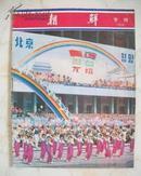 朝鲜画报[中文版]---1978年专刊---华主席访问朝鲜