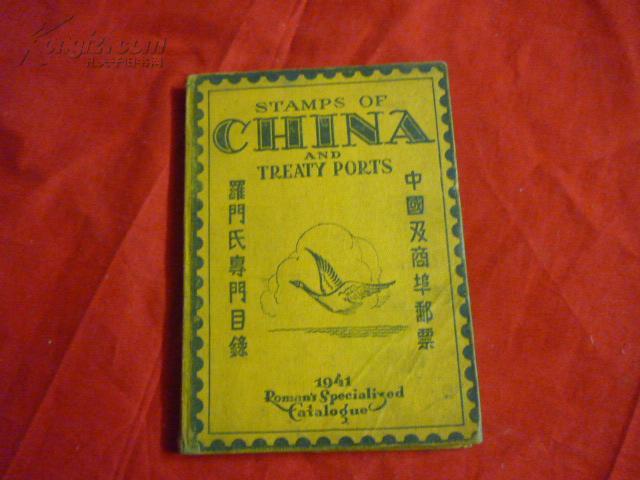 比较少见的集邮珍本1941中国及商埠邮票罗门氏专门目录