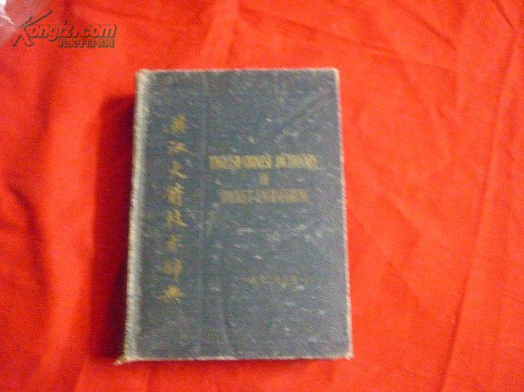 1962英汉火箭技术辞典【精装】