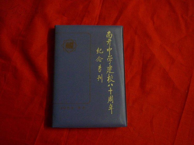 南开中学建校八十周年纪念专刊