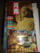 河南旅游手册——游河南随身必备的手册