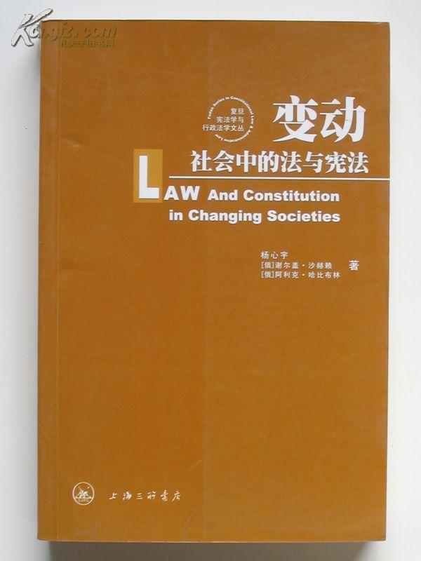 变动社会中的法与宪法——中俄学者的视角