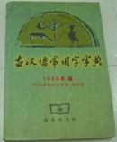 《古汉语常用字字典》1998年版 定价21.00元