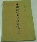 《中国历代文学作品选》 下编 第一册,图书原价:7.50元