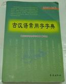 《古汉语常用字字典》2008年版 原价25.00元