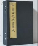 正版《中国古代兵书集成》手工宣纸线装 1函八册 繁体竖排
