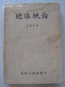 民國原版 地球概論 王安宅著作 1947年商務印書館 32開平裝