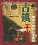 古镇羊皮书:中国古镇自助全景游:2004·完全版 全彩珍藏本